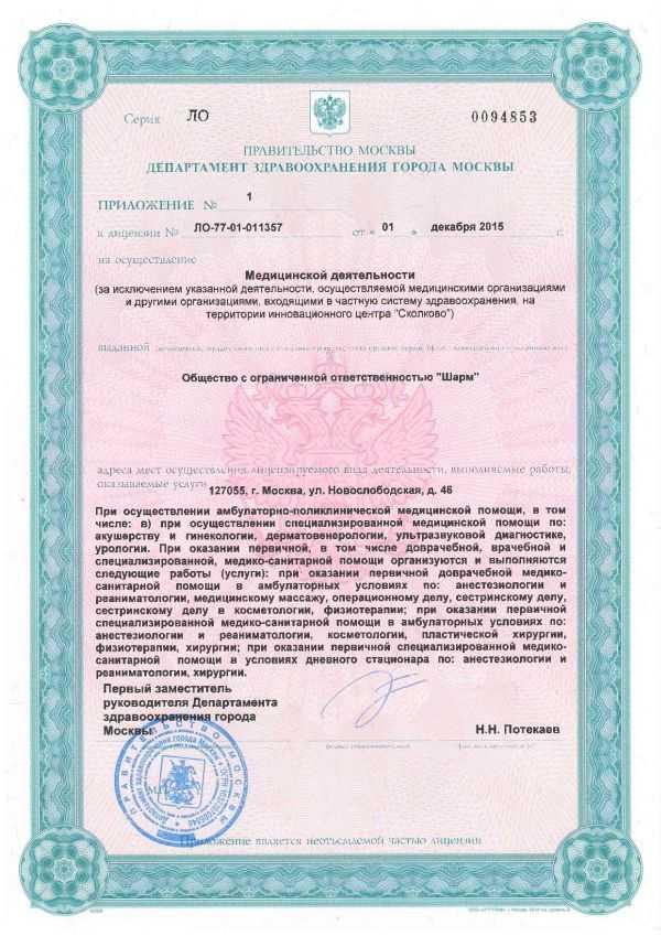 Лицензия 1-2