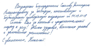 Благодарность доктору Соколову